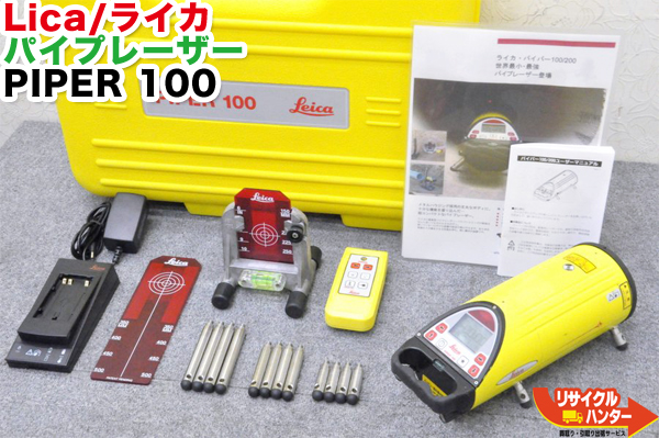 Leica/ライカ パイプレーザー PIPER 100■パイパー■測量 トータルステーション・測量機器も多数ご用意!