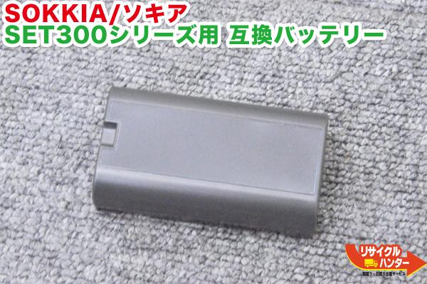 【新品】SOKKIA/ソキア SET300 シリーズ用 BDC46・BDC46A・BDC46B・BDC46C・BU-5B 同等品 互換バッテリー■対応機種:住友/JR-5B ソキア/SET300・SET500・SET600・SET230・SET530Rシリーズ等