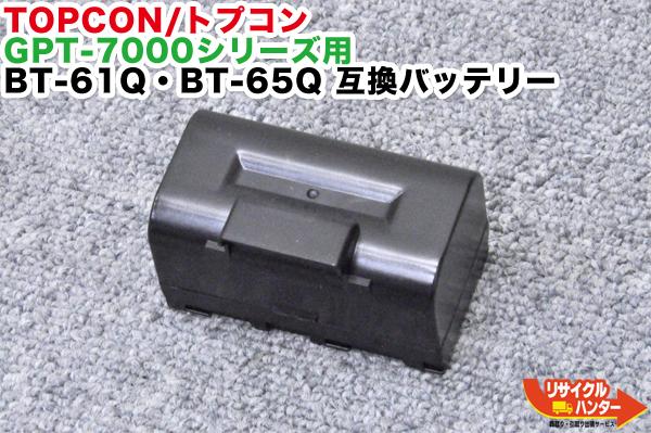 【互換・中古品】TOPCON/トプコン GPT-7000シリーズ用 BT-61Q・BT-65Q 互換バッテリー■対応機種:GPT-7000i・GPT-7000・GPT-7001・GPT-7003・GPT-7003F・GPT-7005・GPT-7005F・GPT-9000A等