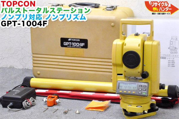 【校正証明書付】TOPCON/トプコン パルストータルステーション■ノンプリ対応 ノンプリズム GPT-1004F■測量機器 GPT-1000シリーズは、ほぼ同じ商品です。唯一の違いは側角表示単位・精度、気泡管感度です■GPT-1003 GPT-1003F GPT-1004 GPT-1004F