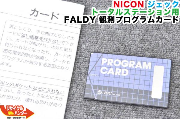 Nikon/ニコン ジェック トータルステーション FALDY-iシリーズ用 FTSシステム 観測プログラムカード■対応機種:FALDY-5i・FALDY-10i・FALDY-10is・FALDY-20i・FALDY-20is等■JEC■ファルディ 測量機器トータルステーション・測量機器も多数ご用意!