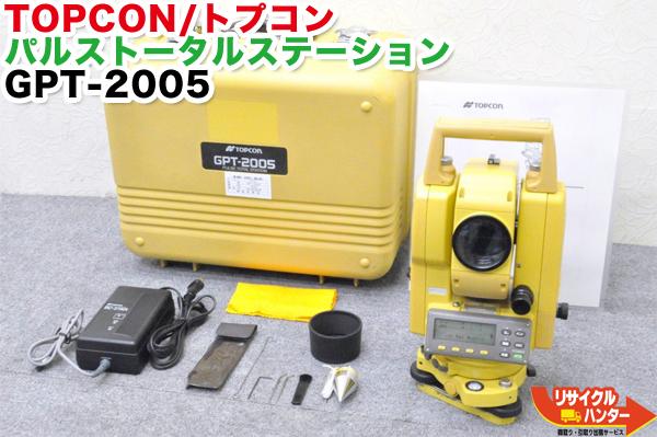 【校正証明書付き】TOPCON/トプコン パルストータルステーション GPT-2005■ノンプリズム・ノンプリ■光波トータルステーション