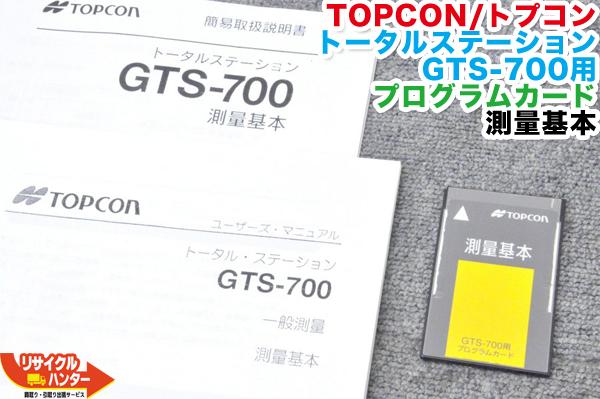TOPCON/トプコン トータルステーション GTS-700シリーズ用 プログラムカード 測量基本■対応機種:GTS-701 GTS-702 GTS-703 GTS-702F GTS-703F 等にご使用可能■測量機器 トータルステーション・測量機器も多数ご用意!