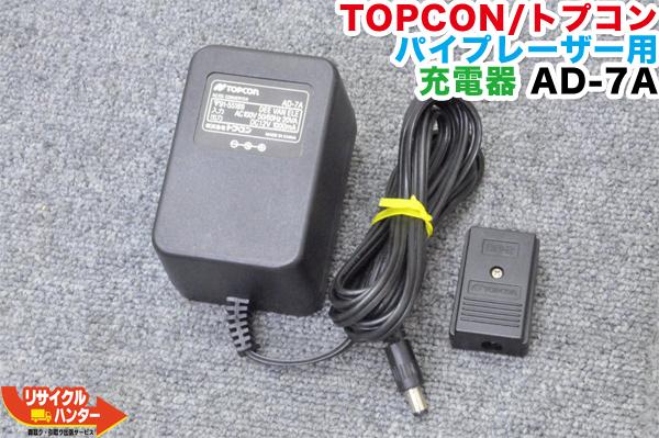 TOPCON/トプコン パイプレーザー用 充電器 AD-7A+充電アダプタ BA-2■対応機種:TP-L3B TP-L3A TP-L3S TP-L4GV TP-L4G TP-L4BG TP-L4AV TP-L4A TP-L4B 等にご使用可能■測量機器【中古】トータルステーション・測量機器も多数ご用意!