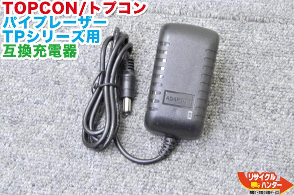 TOPCON/トプコン パイプレーザー TPシリーズ用 互換充電器 ACアダプタ AD-7A(AD-13Aと同等品) ■対応機種:FC-1000 FC-2000 FC-100 TP-L3B TP-L3A TP-L3S TP-L4GV TP-L4G TP-L4BG TP-L4AV TP-L4A TP-L4B 等にご使用可能■トータルステーション・測量機器も多数ご用意!