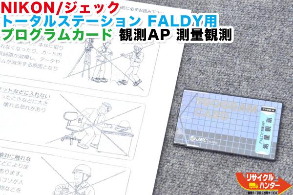 NIKON/ニコン ジェック トータルステーション FALDY-Eシリーズ用 プログラムカード 測量AP 測量観測■対応機種:FALDY-E3 FALDY-E3s FALDY-Ef2 FALDY-Ef3 FALDY-EN FALDY-EN2 FALDY-EN3等■JEC■ファルディ 測量機器トータルステーション・測量機器も多数ご用意!