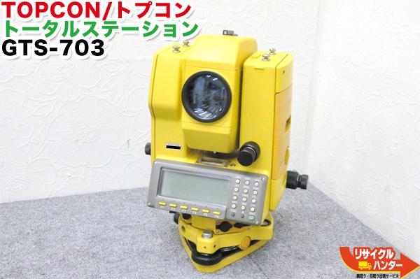 【ジャンク品】TOPCON/トプコン トータルステーション GTS-703■GTS-700シリーズは、ほぼ同じ商品です。唯一の違いは測距範囲です。■GTS-701 GTS-702 GTS-703 GTS-702F GTS-703F■測量機器【中古】トータルステーション・測量機器も多数ご用意!■GTS-700シリーズ