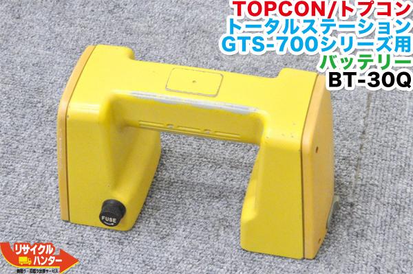 【純正・残量低下品】TOPCON/トプコン トータルステーション GTS-700シリーズ用 中古 バッテリー BT-30Q■対応機種:GTS-701 GTS-702 GTS-703 GTS-702F GTS-703F GTS-705 GTS-710等に使用可能■測量機器【中古】トータルステーション・測量機器も多数ご用意!