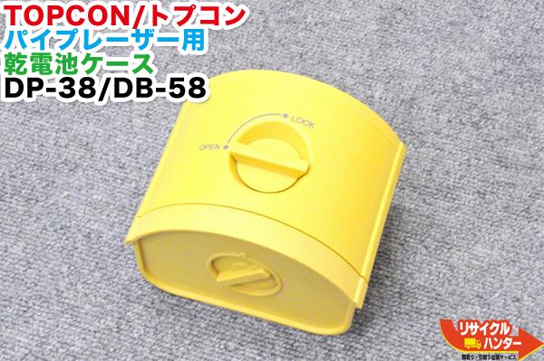 TOPCON/トプコン パイプレーザーTP-Lシリーズ用 乾電池ケース DB-38/DB-58■BT-38Q BT-53Qの乾電池仕様■対応機種:TP-L3B TP-L3A TP-L3S TP-L4GV TP-L4G TP-L4BG TP-L4AV TP-L4A TP-L4B等にご使用可能【中古】トータルステーション・測量機器も多数