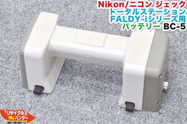 【純正品・中古】Nikon/ニコン JEC/ ジェック トータルステーション FALDY-iシリーズ用 バッテリー BC- 5■グレー■使用可能機種:JEC FALDY-5i FALDY-10i FALDY-20i GF-10 GF-20等に使用可能■測量機器 トータルステーション・測量機器も多数ご用意!