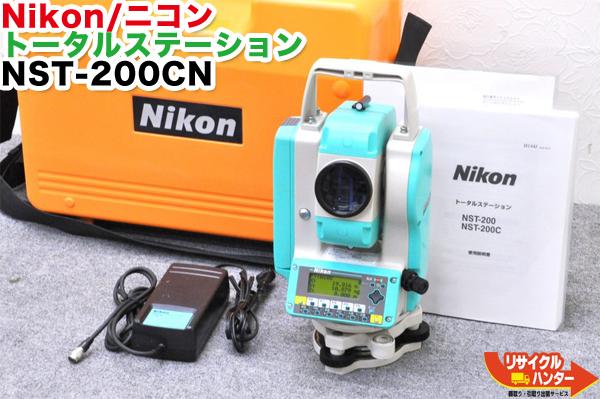 【校正証明書付】Nikon/ニコン ノンプリズム・ノンプリトータルステーション NST-200CN■校正済 ※校正後は使用しておりません ■測量機器【中古】測量機器も多数ご用意!FALDY-5i FALDY-10i ファルディ20i NST-10SC・NST-20SCの新型機種です