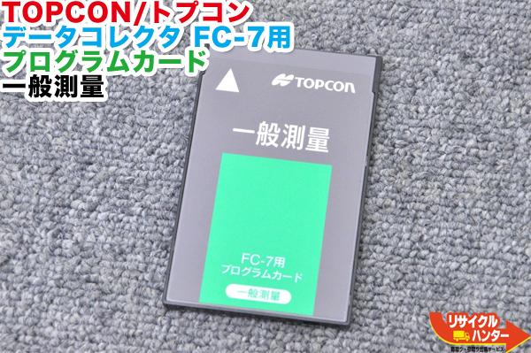 TOPCON/トプコン データコレクタ FC-7用 プログラムカード 一般測量■測量機器 トータルステーション・測量機器も多数ご用意!