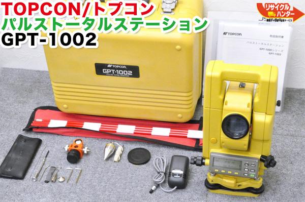 TOPCON/トプコン パルストータルステーション GPT-1002■ノンプリズム・ノンプリ■光波トータルステーション