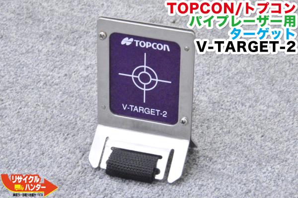 TOPCON/トプコン パイプレーザー用 Vターゲット 2型 V-TARGET-2■使用可能機種:TP-L4GV、TP-L4AV、TP-L3S 等に使用可能