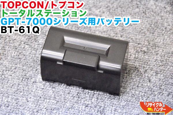【純正バッテリー】TOPCON/トプコン GPT-7000シリーズ用 中古 バッテリー BT-61Q ■対応機種:GPT-7000i・GPT-7000・GPT-7001・GPT-7003・GPT-7003F・GPT-7005・GPT-7005F・GPT-9000A等【中古】