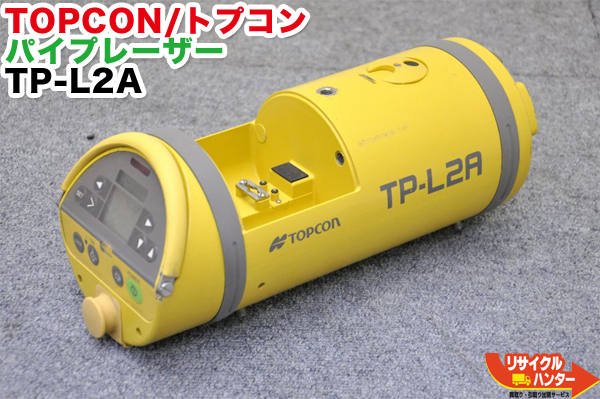 TOPCON/トプコン パイプレーザー TP-L2A■測量機器【中古】トータルステーション・測量機器も多数ご用意!