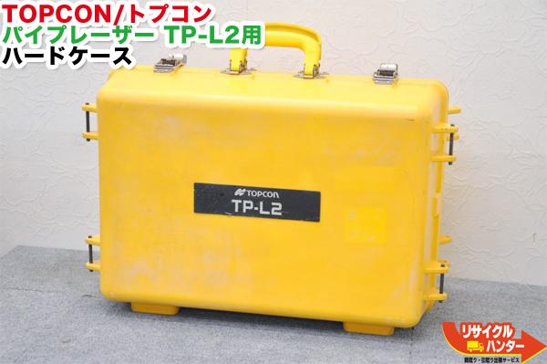 TOPCON/トプコン パイプレーザー TP-L2用 ハードケース■対応機種:TP-L2A TP-L2B 等にご使用可能■トータルステーション・測量機器も多数ご用意!