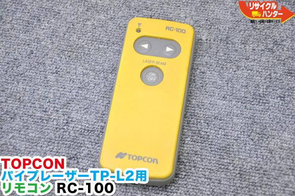 TOPCON/トプコン パイプレーザー TP-L2シリーズ用 リモートコントローラー RC-100■測量■対応機種:TP-L2A TP-L2B 等にご使用可能