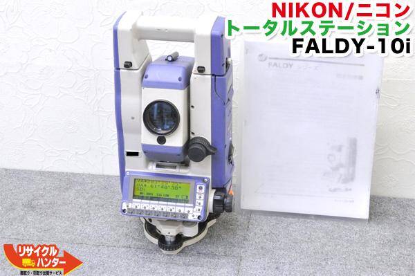 【ジャンク品】NIKON/ニコン JEC/ジェックトータルステーション FALDY-10i■ファルディ ■測量機器【中古】トータルステーション・測量機器も多数ご用意!