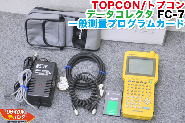 TOPCON/トプコン データコレクタ FC-7■一般測量プログラムカード付■【中古】トータルステーション・測量機器も多数ご用意!