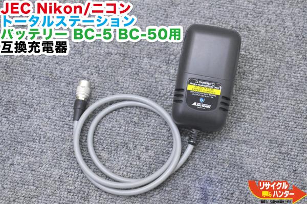 Nikon/ニコン JEC/ジェック トータルステーション バッテリー BC-5 BC-50用 Q-7D 互換充電器■ファルディ 対応バッテリー:BC-3 BC-4 BC-4 BC-50 BC-60 BC-70 BC-80等に使用可能■測量機器 トータルステーション・測量機器も多数ご用意!
