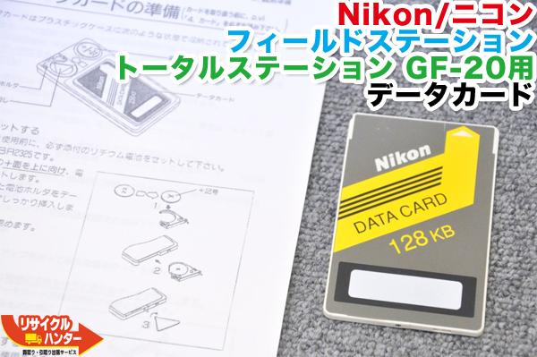 Nikon/ニコン フィールドステーション トータルステーション GF-20用 データカード■プログラムカード■対応機種:GF-5 GF-10 GF-10C GF-20 GF-20C 等にご使用可能■JEC■測量機器 トータルステーション・測量機器も多数ご用意!