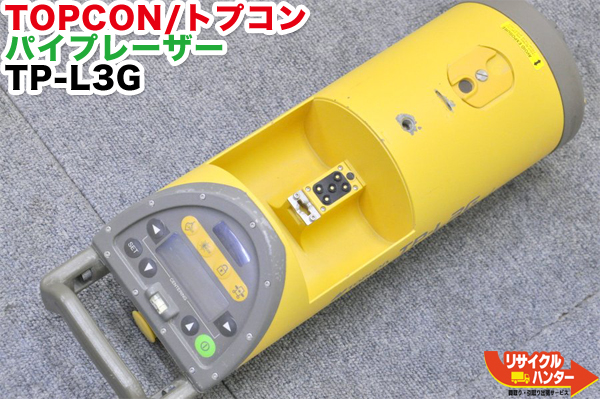 TOPCON/トプコン パイプレーザー TP-L3G■測量機器【中古】トータルステーション・測量機器も多数ご用意!