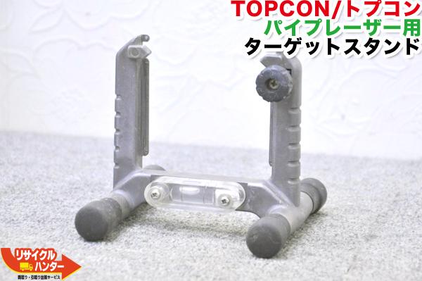 TOPCON/トプコン パイプレーザー TP-Lシリーズ用 ターゲットスタンド・ターゲットホルダー■対応機種:TP-Lシリーズ全てにお使いいただけます。TP-L3G,TP-L3A,TP-L3B,TP-L3BG,TP-L3S,TP-L4GV,TP-L4AV,TP-L4G,TP-L4A,TP-L4B,TP-L4BG,TP-L5G,TP-L5GV,TP-L5B,TP-L5BG等