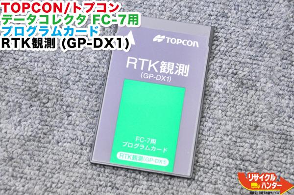 TOPCON/トプコン データコレクタ FC-7用 プログラムカード RTK観測 (GP-DX1)■【中古】トータルステーション・測量機器も多数ご用意!