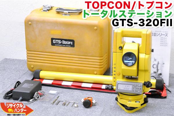 【校正証明書付】TOPCON/トプコン トータルステーション GTS-320FII/GTS-320F2■シフト式■GTS-3IIシリーズは、ほぼ同じ■GTS-305II,GTS-310II,GTS-310FII,GTS-320II,GTS-320FII■測量機器【中古】トータルステーション・測量機器も多数ご用意!