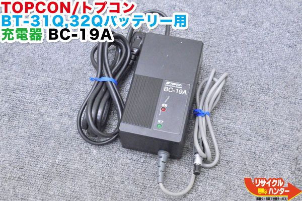 TOPCON/トプコン トータルステーション BT-32Q・BT-31Q バッテリー用 純正 充電器 BC-19A■対応バッテリー:BT-32Q BT-31Q BT-23Q等にご使用可能