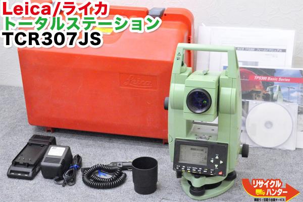【校正証明書付】Leica/ライカ ノンプリズム トータルステーション TCR300シリーズ TCR307JS シフト式■測量 トータルステーション・測量機器も多数ご用意!
