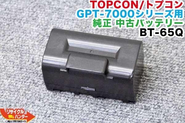 TOPCON/トプコン GPT-7000シリーズ用 純正 中古バッテリー BT-65Q■対応機種:対応機種:GPT-7000i・GPT-7000・GPT-7001・GPT-7003・GPT-7003F・GPT-7005・GPT-7005F・GPT-9000A■測量機器【中古】トータルステーション・測量機器も多数ご用意!
