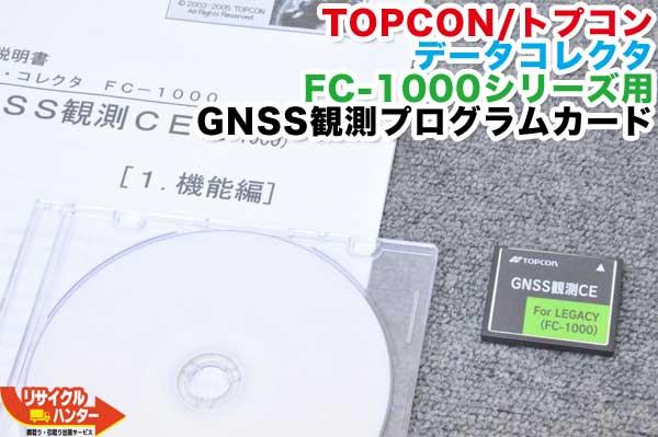 TOPCON/トプコン データコレクタ FC-1000用 GNSS観測プログラムカード■測量機器 トータルステーション・測量機器も多数ご用意!
