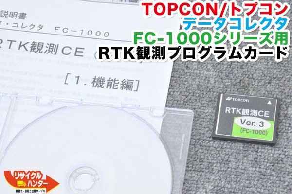 TOPCON/トプコン データコレクタ FC-1000シリーズ用 RTK観測プログラムカード■測量機器 トータルステーション・測量機器も多数ご用意!