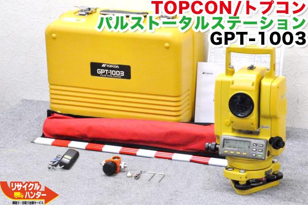【校正証明書付】TOPCON/トプコン パルストータルステーション■GPT-1003 ■ノンプリ対応 ノンプリズム■測量機器【中古】GPT-1000シリーズは、ほぼ同じ商品です。唯一の違いは測距範囲です■GPT-1002 GPT-1002F GPT-1003 GPT-1003F GPT-1004 GPT-1004F■