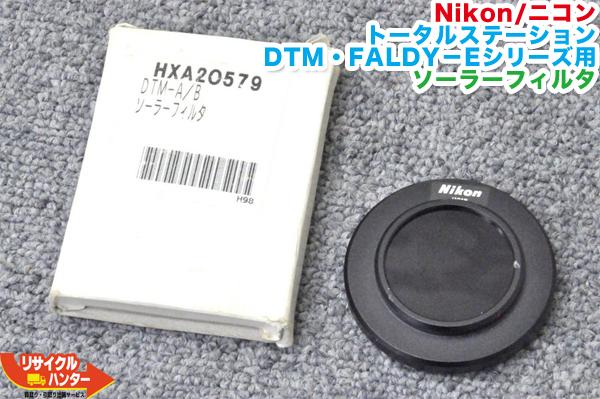 Nikon/ニコン トータルステーション DTM・FALDY-Eシリーズ用 ソーラーフィルタ ■測量機器 トータルステーション・測量機器も多数ご用意!