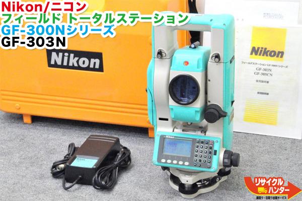 【校正証明書付】Nikon/ニコン フィールドステーション GF-300Nシリーズ ノンプリズム トータルステーション GF-303N■着脱式■GF303N測量機器 トータルステーション・測量機器も多数ご用意!■GF-305CNの上位機種
