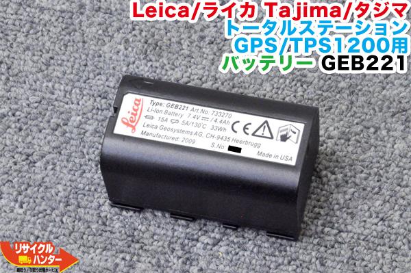 【純正中古品】Leica/ライカ Tajima/タジマ トータルステーション GPSシリーズ TPS1200用 バッテリー GEB221■使用可能機種:PIPER TPS1200 TC1200 TCR1200 TCRM1200 TCA1200 TCP1200 TCRA1200 TCRP1200 TS 新ビルダー GPS1200 TT-027■測量機器も多数ご用意!