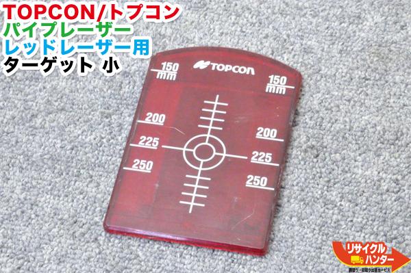 TOPCON/トプコン パイプレーザー レッドレーザー用 ターゲット 小【中古】
