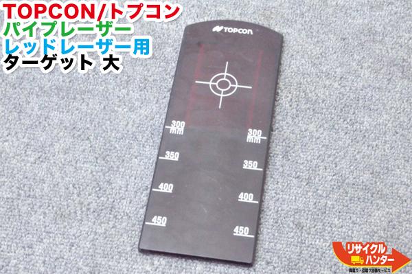 TOPCON/トプコン パイプレーザー レッドレーザー用 ターゲット 大【中古】
