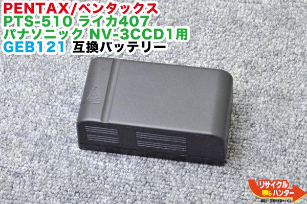 【新品】PENTAX/ペンタックス Leica/ライカ 共用 トータルステーション用 MB02・GEB111 GEB121互換バッテリー■対応機種:PTS-500 TPS300 TPS400 TPS700 TPS800 TPS1100 シリーズ TCR パナソニック ビデオカメラ:NV-3CCD1等■トータルステーション・測量機器も多数ご用意!