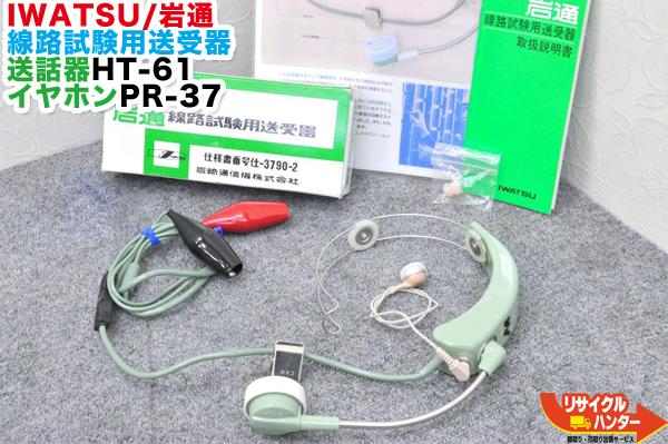 IWATSU/岩通 線路試験用送受器 送話器 HT-61+イヤホンPR-37■送話器 HT-61【中古】