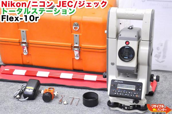 【校正証明書付】Nikon/ニコン JEC/ジェック トータルステーション Flex-10r■シフト式【中古】FALDY-5i FALDY-10i ファルディ20iシリーズと同等モデルトータルステーション・測量機器も多数ご用意!