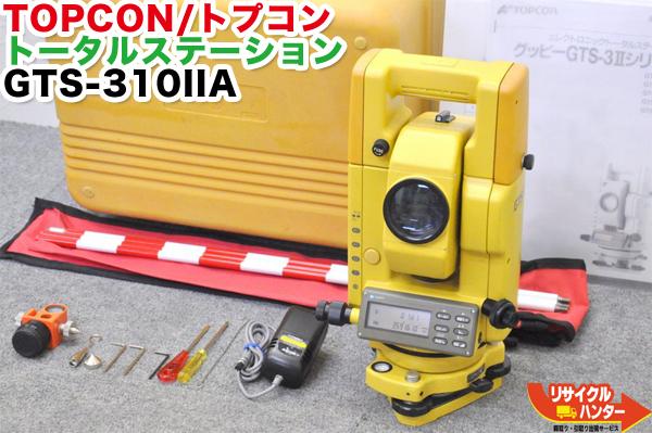 【校正証明書付】TOPCON/トプコン トータルステーション GTS-310IIA■着脱式■【中古】トータルステーション・測量機器も多数ご用意!
