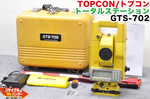 【校正証明書付】TOPCON/トプコン トータルステーション GTS-702■GTS-700シリーズは、ほぼ同じ商品です■GTS-701 GTS-702 GTS-703 GTS-702F GTS-703F■測量機器【中古】トータルステーション・測量機器も多数ご用意!