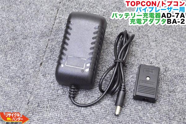TOPCON/トプコン パイプレーザー TPシリーズ用 互換充電器 ACアダプタ AD-7A/AD-13A + 充電アダプタ BA-2■FC-1000 FC-2000 FC-100 TP-L3B TP-L3A TP-L3S TP-L4GV TP-L4G TP-L4BG TP-L4AV TP-L4A TP-L4B 等に使用可能■トータルステーション・測量機器も多数ご用意!