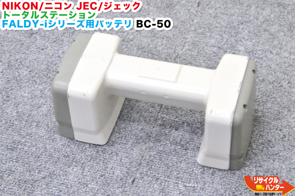 【純正品・中古】NIKON/ニコン JEC/ジェック トータルステーション FALDY-iシリーズ用 ニッケル水素バッテリー BC-50■グレー■使用可能機種:JEC FALDY-5i FALDY-10i FALDY-20i FALDY-10is FALDY-20is GF-10 GF-20等■BC-5の新型品 測量機器も多数ご用意!