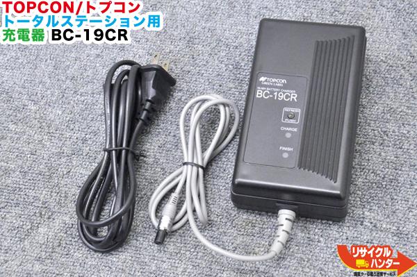 【新品・互換品】TOPCON/トプコン トータルステーションバッテリー用 互換充電器 BC-19B BC-19CR■BC-19Aの互換品■対応バッテリー:BT-32Q BT-31Q BT-23Q等にご使用可能