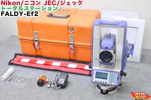 【校正証明書付】Nikon/ニコン JEC/ジェック トータルステーション FALDY-Ef2■観測システムプログラムカード付■!!ターゲットモード・側設ルミ範囲・ルミ確認機能搭載!!■ファルディ【中古】測量機器も多数ご用意!■FALDY-E3・FALDY-Ef3の上位モデル